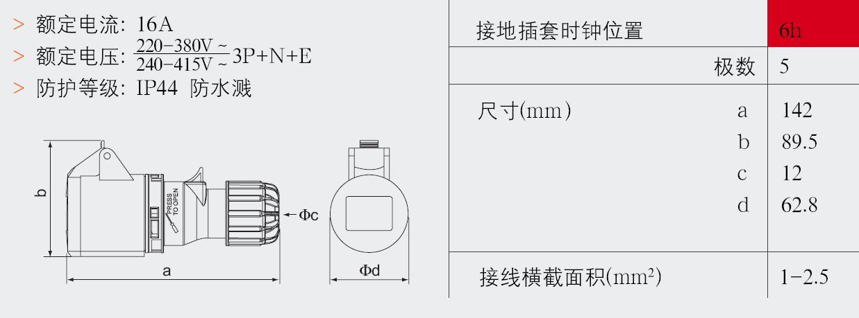 原厂正品5孔16a工业连接器 htn215航空插头 三相五线3p+e+n ip44